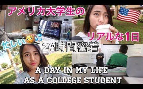 アメリカ大学生のリアルな1日 #ちか友留学生活2019  A DAY IN MY LIFE AS A COLLEGE STUDENT!!