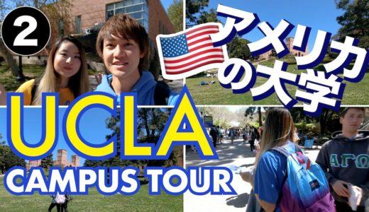 雰囲気よすぎる米大学のキャンパス🇺🇸 UCLA!〔#538〕#ちか友留学生活