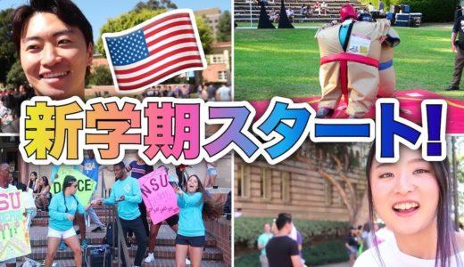 まるでお祭り騒ぎ!アメリカの大学で新学期の始まり!#ちか友留学生活〔#651〕