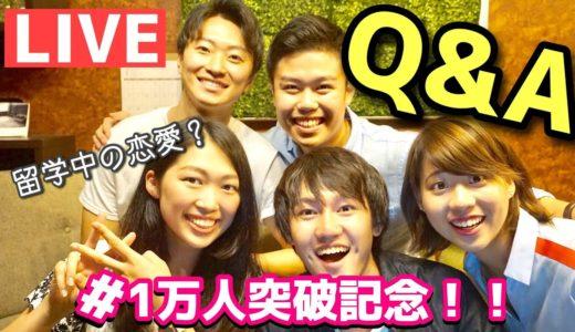 1万人突破記念☆Live Q&A #ちか友留学生活