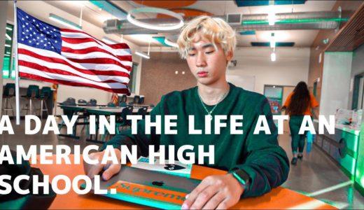 日本人の留学生がアメリカの高校生活の一日に密着してみた。【高校生のアメリカ留学生活】【日本語/英語字幕付き】