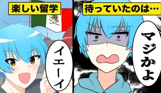 【漫画】アメリカ留学あるある【マンガ動画】