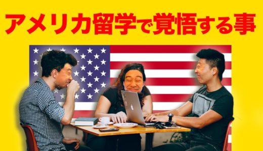 アメリカ留学で覚悟すること