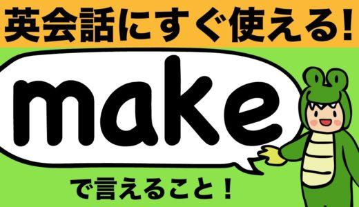 これもmakeで言うの!? 知らないと言えない英語の表現:makeでボキャブラリーを増やそう!makeで言えること[#197]
