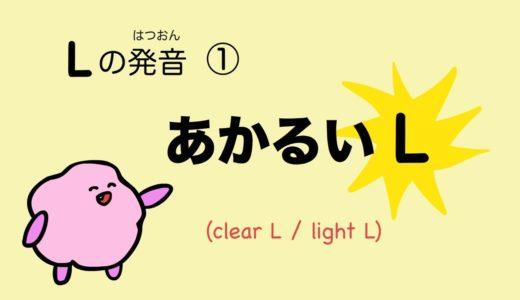 『あいうえおフォニックス』英語 Lの発音① あかるいL  [#55]
