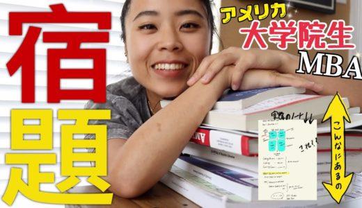 【リアル】これがアメリカMBA/大学院生の宿題!?