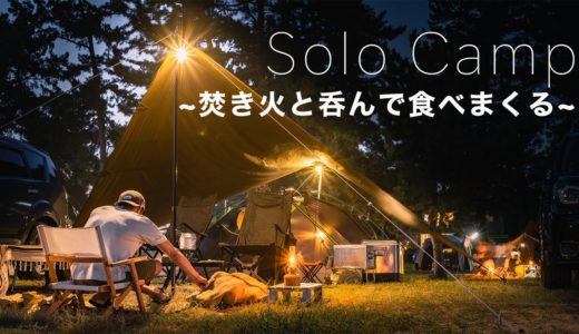 【ソロキャンプ】焚き火と食べまくる休日 おすすめキャンプ道具紹介