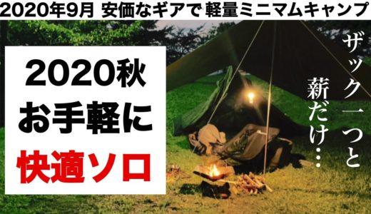 「キャンプ道具」2020年9月 お手軽ギアでもできる快適ミニマムソロキャンプ!