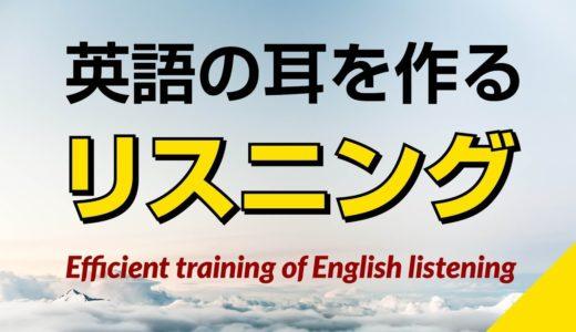 英語の耳を作る!リスニング訓練