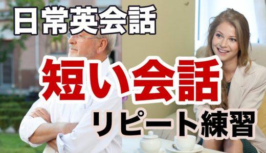 【日常英会話】短い会話がペラペラ喋れるリピート練習