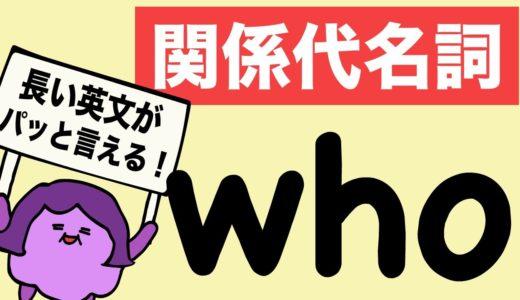 日本語の語順で英語にできる!?  英語の長い文章をパッと作る方法 関係代名詞 who 英語を前から読む方法 関係代名詞の制限用法と非制限用法 大人のフォニックス [#201]