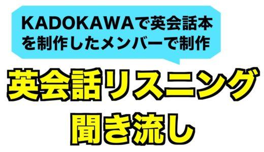 【英会話リスニング聞き流し】KADOKAWAで英会話本を作ったメンバーで制作